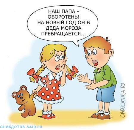 Свежие анекдоты про ребенка