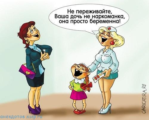 новый анекдот про ребенка