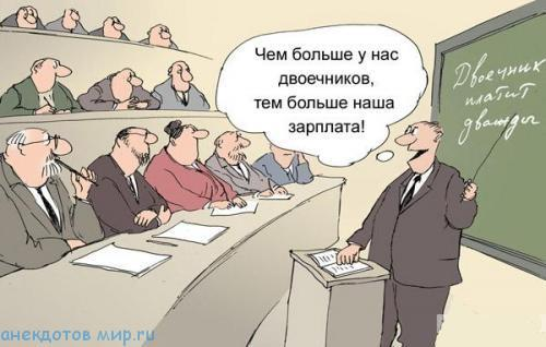 анекдот про ректора