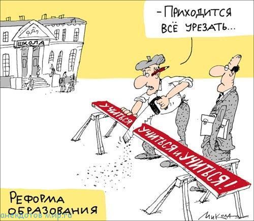 анекдот про реформы
