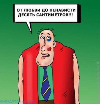 анекдот про сантиметры
