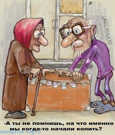 Смешные анекдоты про стариков