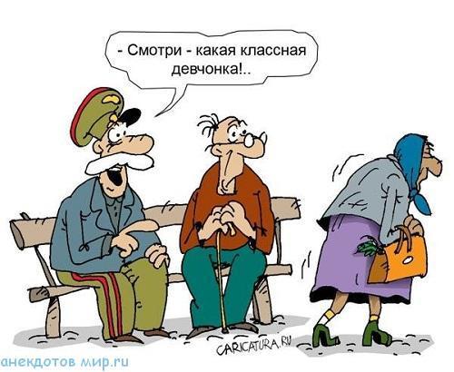 смешной до слез анекдот про старость