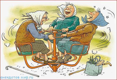 анекдот про старушек
