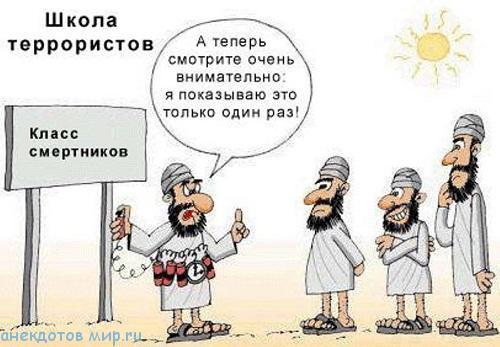 Лучшие анекдоты про террористов