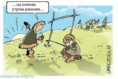 Анекдоты про тундру