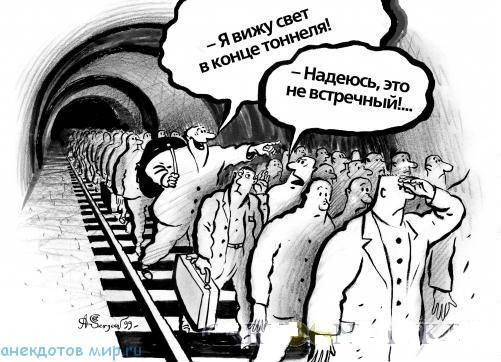 анекдот про туннель