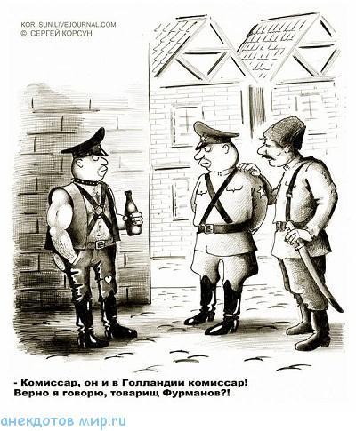 анекдот про фурманова