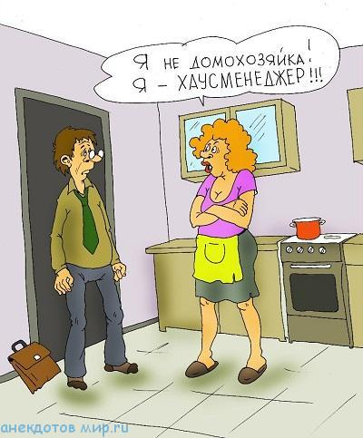 смешной анекдот про хозяйку