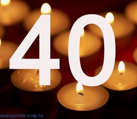 Анекдоты про цифру сорок (40)