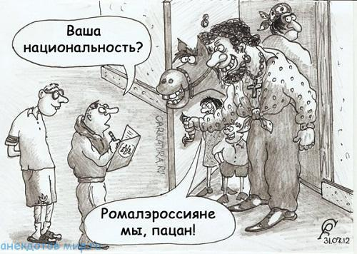 Смешные анекдоты про цыган