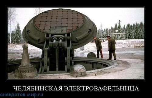 анекдот про челябинск