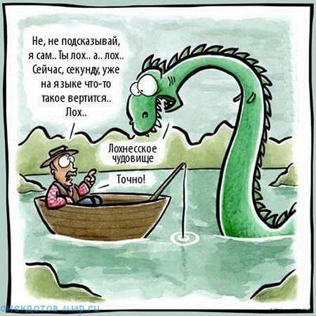 анекдот про чудовище