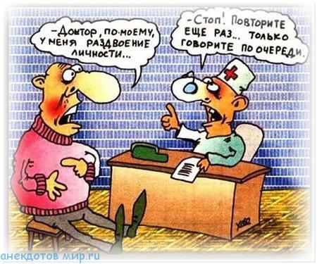 Анекдоты про шизофреников