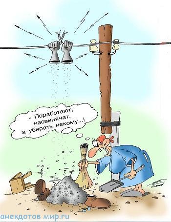 смешной анекдот про электричество