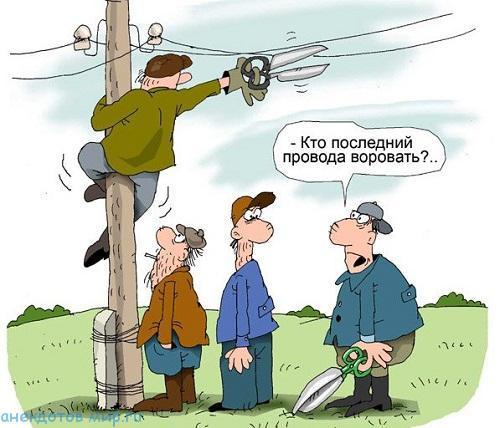 свежий анекдот про электричество