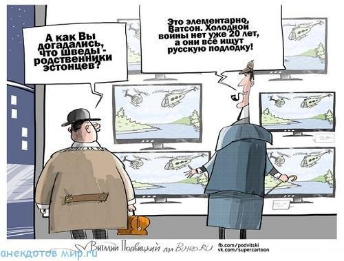 смешной анекдот про эстонцев