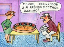 Смешные анекдоты про казино