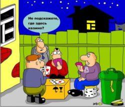 Анекдоты про казино
