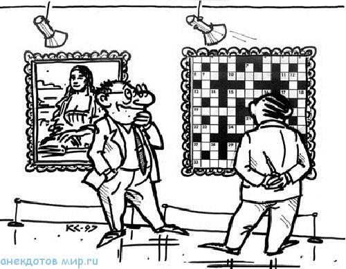 Смешные анекдоты про кроссворды