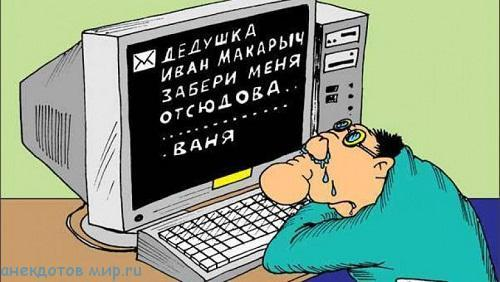 Короткие анекдоты про программистов