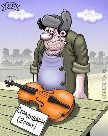 анекдот про скрипку