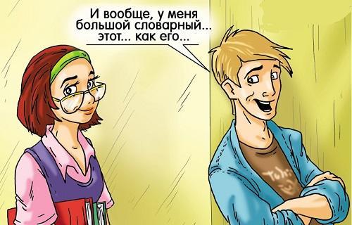 Анекдоты про словарный запас