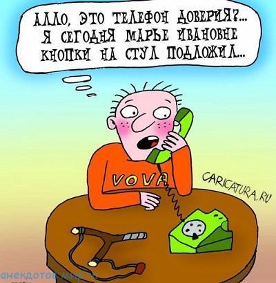 смешной анекдот про телефон