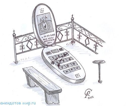 прикольный анекдот про телефон