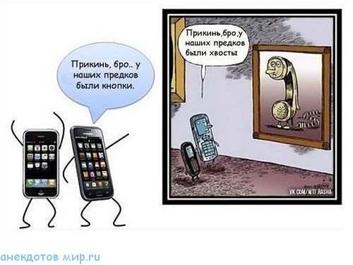 ржачный анекдот про телефон