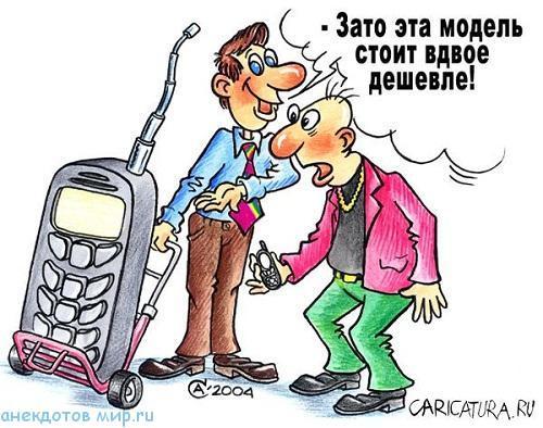 Свежие анекдоты про телефон
