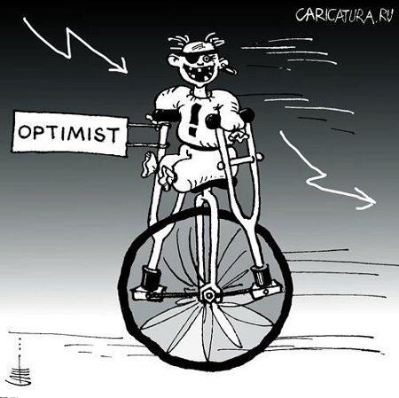 Read more about the article Свежие анекдоты про оптимиста