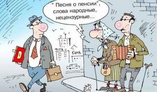 смешной анекдот про пенсионеров