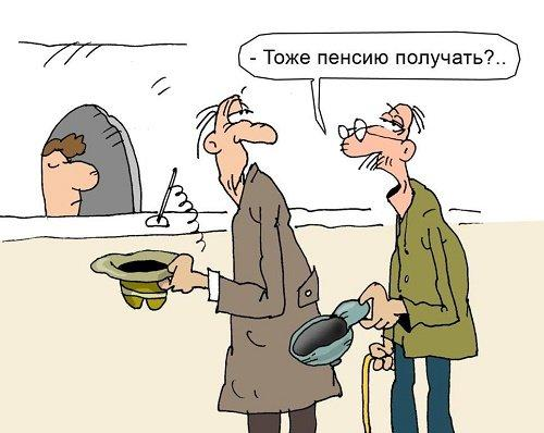 короткий анекдот про пенсионеров