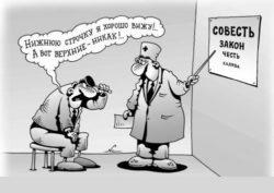 Смешные анекдоты про совесть