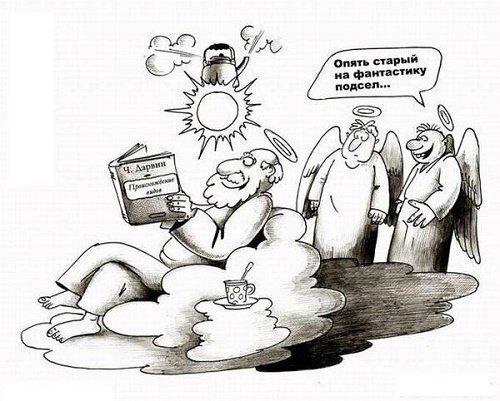 Читать бесплатно анекдоты про Бога