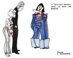 Анекдоты про джинсы