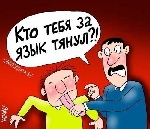 Смешные анекдоты про язык