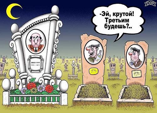 Свежие анекдоты про кладбище