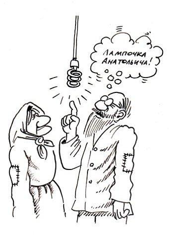 Read more about the article Смешные анекдоты про лампочку
