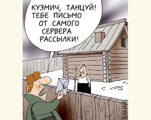 Read more about the article Самые смешные анекдоты про письма