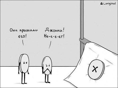 Анекдоты про пуговицы
