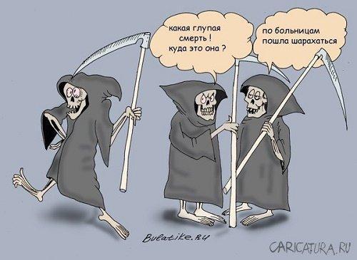 Свежие анекдоты про смерть