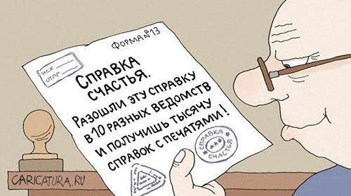 Read more about the article Анекдоты про справку