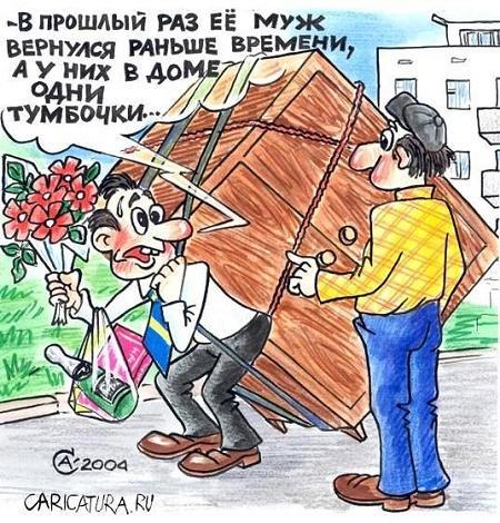 Анекдоты про тумбочку