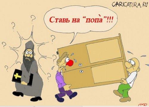 Read more about the article Свежие анекдоты про священников