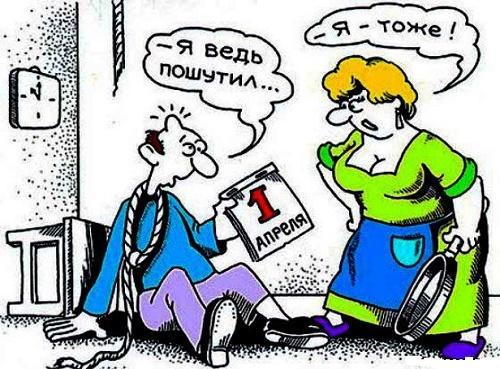 Read more about the article Смешные анекдоты про 1 апреля