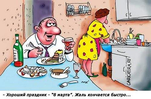 Свежие анекдоты про 8 марта