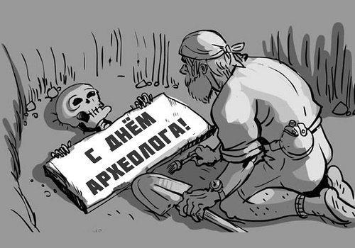 Анекдоты про археологов