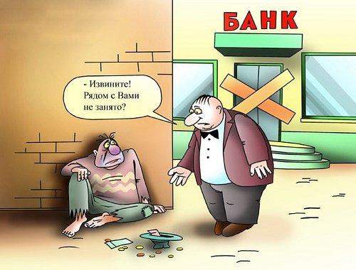 Свежие анекдоты про банк
